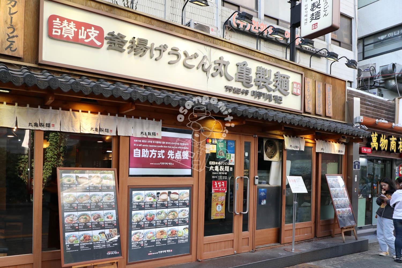 丸亀製麺/明洞
