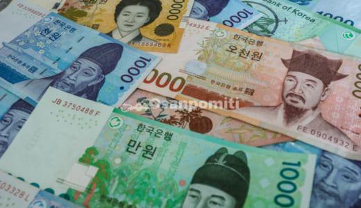 韓国ウォン両替おすすめはどこ?国内&現地各所のレートを比較しました
