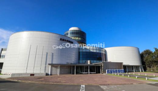 航空科学博物館に行ってみた 成田空港隣接、飛行機が多くて子供が喜ぶ施設