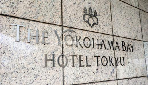 横浜ベイホテル東急 宿泊リポート バルコニーで観覧車の夜景を見ながらのんびり