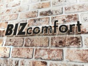 BIZcomfort(ビズコンフォート)の評判は?3年使った感想や口コミまとめ