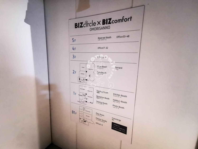 BIZcomfort(ビズコンフォート)大森山王