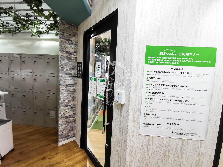 BIZcomfort(ビズコンフォート)コネクトラウンジ神田