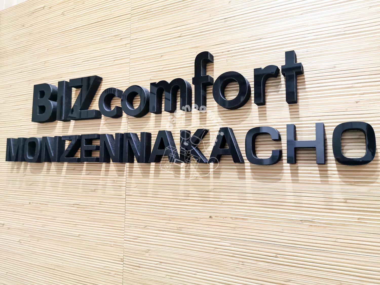BIZcomfort(ビズコンフォート)門前仲町