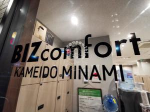 BIZcomfort(ビズコンフォート)亀戸南に行ったので写真&感想まとめ