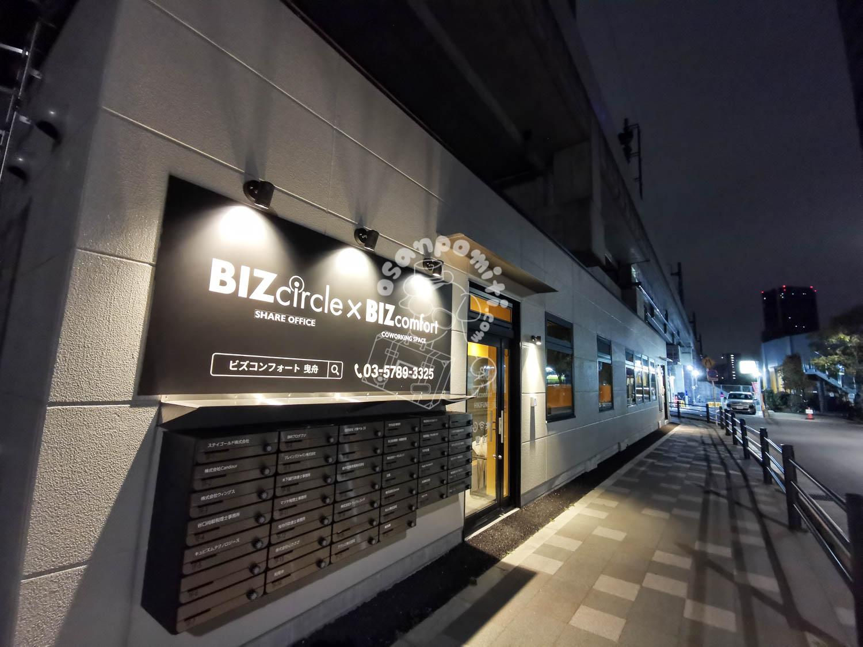 BIZcomfort(ビズコンフォート)曳舟