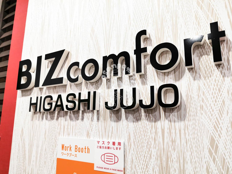 BIZcomfort(ビズコンフォート)東十条