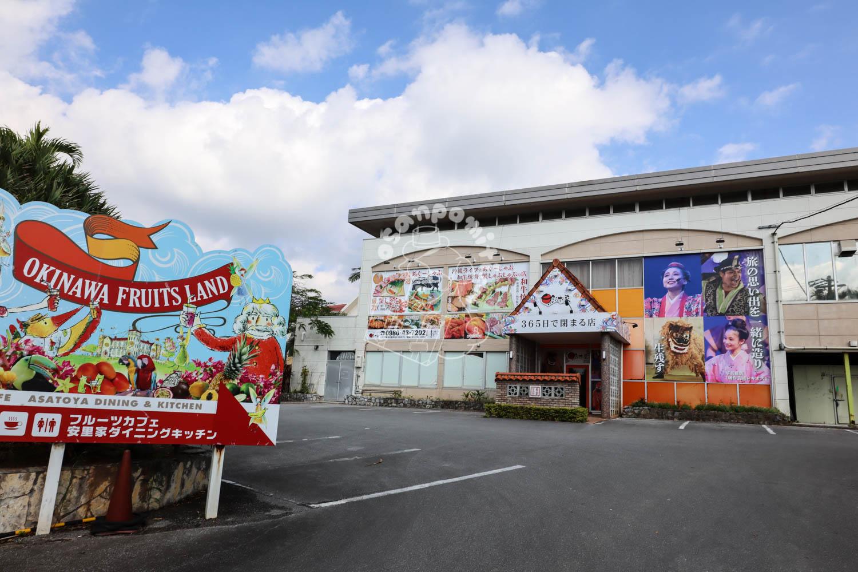 OKINAWAフルーツらんど/沖縄