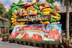 OKINAWAフルーツらんどに子連れで行ってきた 子供が喜ぶ仕掛けがたくさん