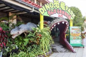 御菓子御殿名護店&DINO恐竜PARKやんばる亜熱帯の森に子連れで行ってきた