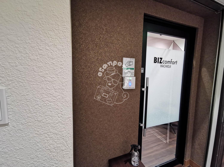 BIZcomfort(ビズコンフォート)八王子