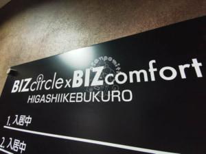 池袋のBIZcomfort(ビズコンフォート)全4拠点に行ったので写真&感想まとめ