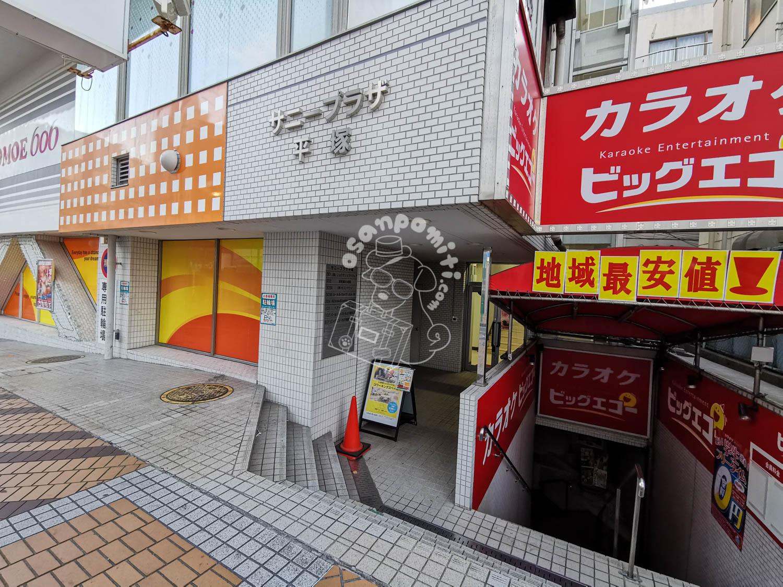 BIZcomfort(ビズコンフォート)湘南平塚