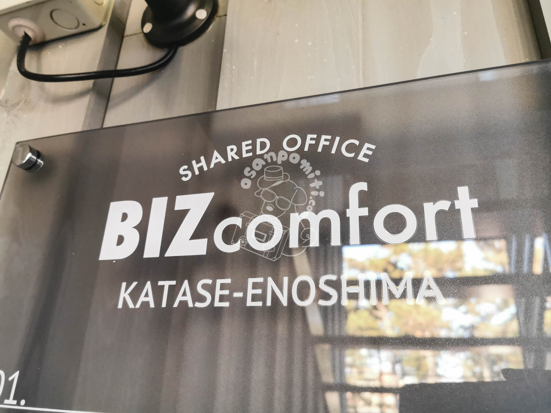 BIZcomfort(ビズコンフォート)片瀬江ノ島