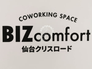 BIZcomfort(ビズコンフォート)仙台クリスロードに行ったので写真&感想まとめ