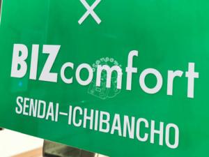 BIZcomfort(ビズコンフォート)仙台一番町に行ったので写真&感想まとめ