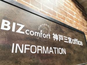 BIZcomfort(ビズコンフォート)神戸三宮に行ったので写真&感想まとめ